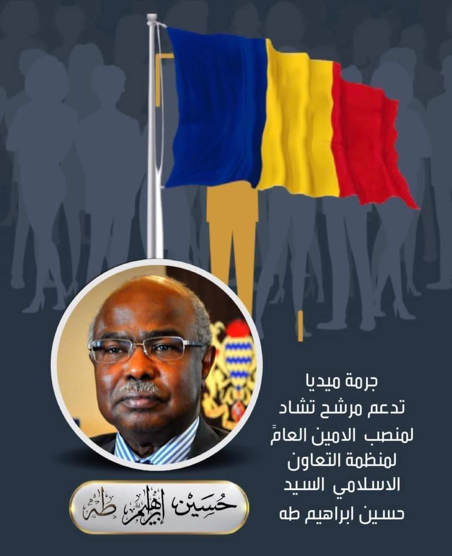 Hissein Brahim Taha, candidat du Tchad pour le poste du secrétaire général de l'OCI